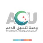 ACU Logos 2017 1 4 1